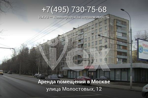 Аренда офиса ул.молостовых продать квартиру в Москвае коммерческая недвижимость купить квартиру в Москвае