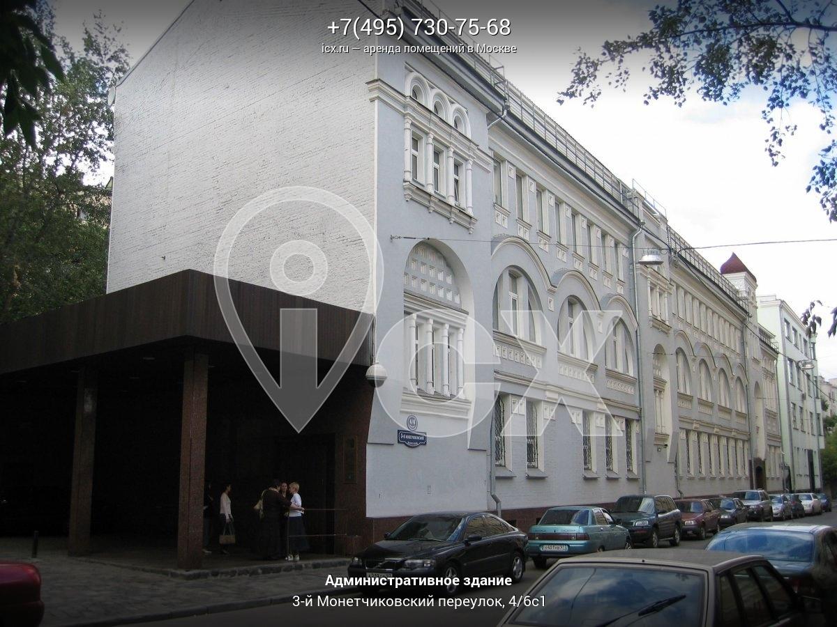 Поиск помещения под офис Монетчиковский 4-й переулок аренда офиса в Москвае цена