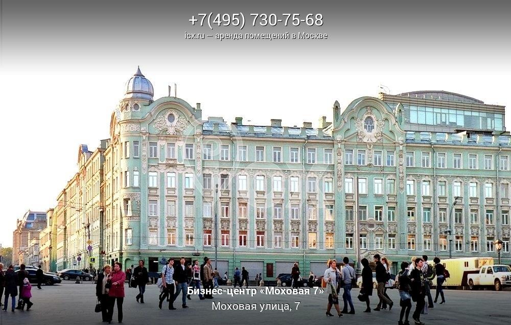 Аренда офиса моховая Москва аренда офиса м новослободское