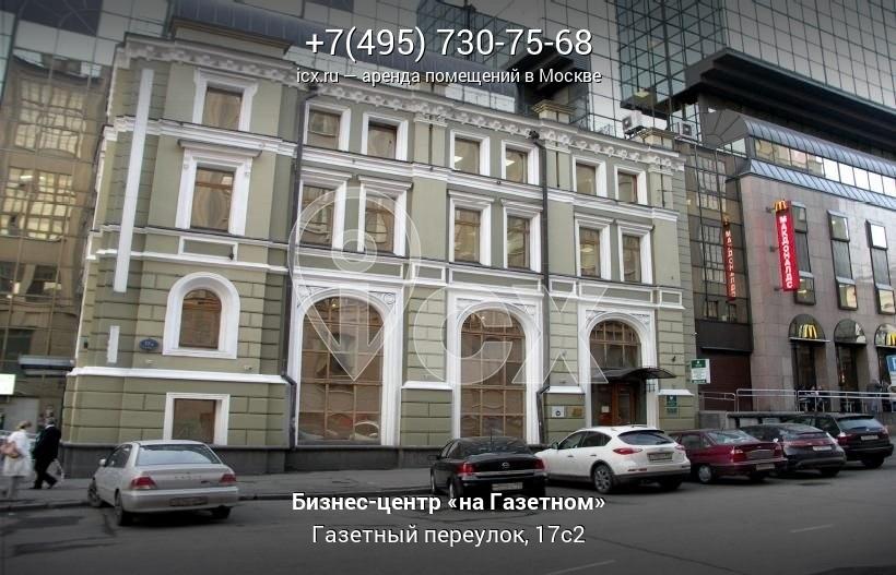 Аренда офиса Газетный переулок офисные помещения под ключ Шверника улица