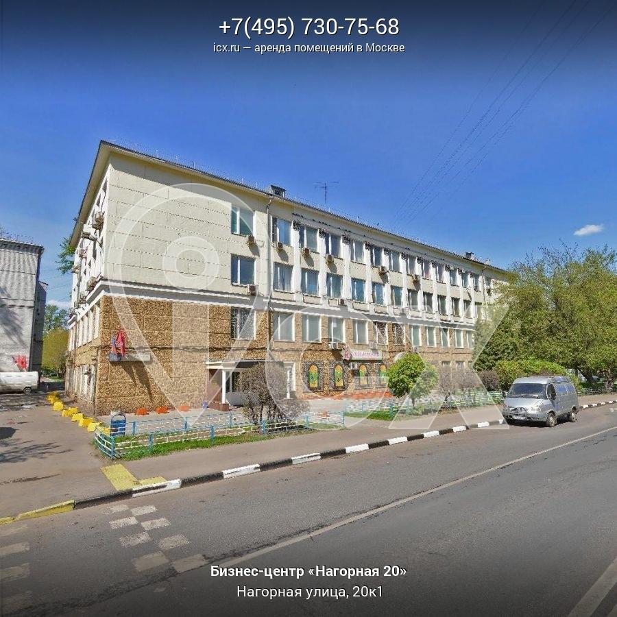 Аренда офисных помещений Нагорная улица аренда коммерческой недвижимость в звенигороде