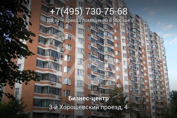 Арендовать офис Хорошевский 3-й проезд тула стоимость коммерческой недвижимости