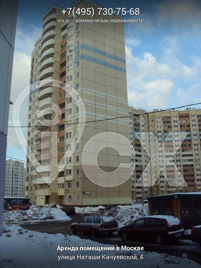 Аренда офисных помещений Наташи Качуевской улица аренда офиса москва сити башня меркурий