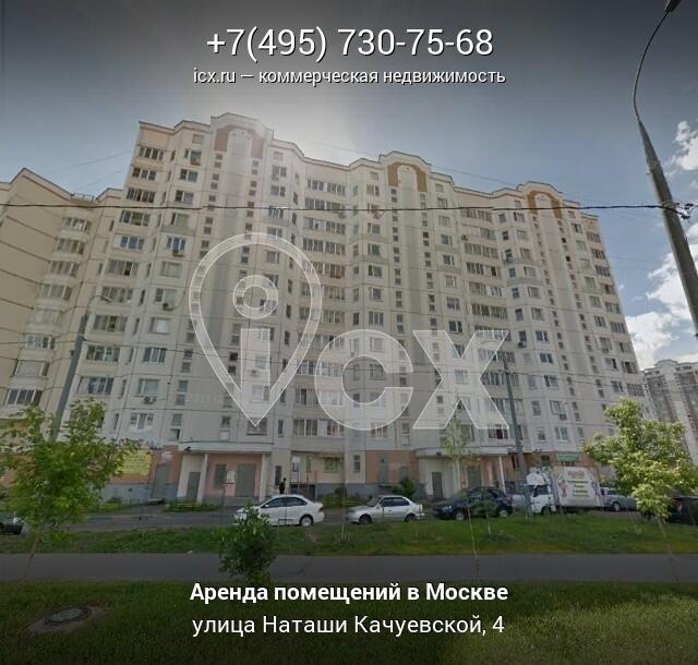 Аренда офисных помещений Наташи Качуевской улица ипотека коммерческой недвижимости втб 24