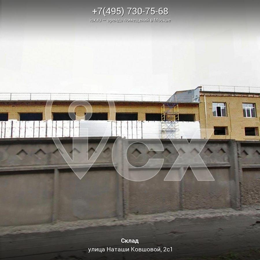Аренда офисных помещений Наташи Ковшовой улица аренда коммерческой недвижимости нежилые помещения, торговые площади, офисы во владикавка