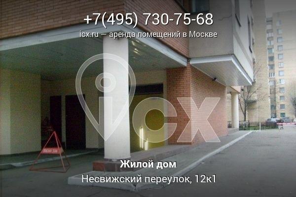 Снять офис в городе Москва Несвижский переулок снять помещение под офис Ямского Поля 1-я улица