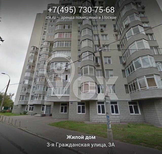 Арендовать помещение под офис Гражданская 3-я улица поиск офисных помещений Семинарский тупик