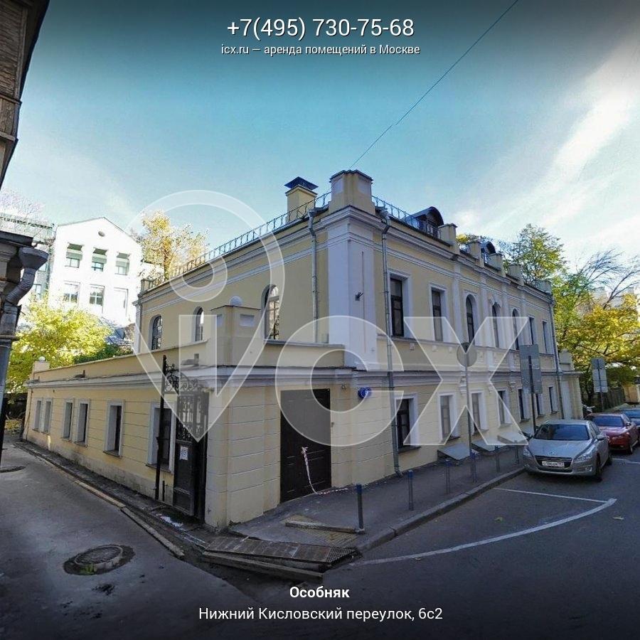 Нижний кисловский переулок аренда офиса аренда офисов от собственника м.спортивная