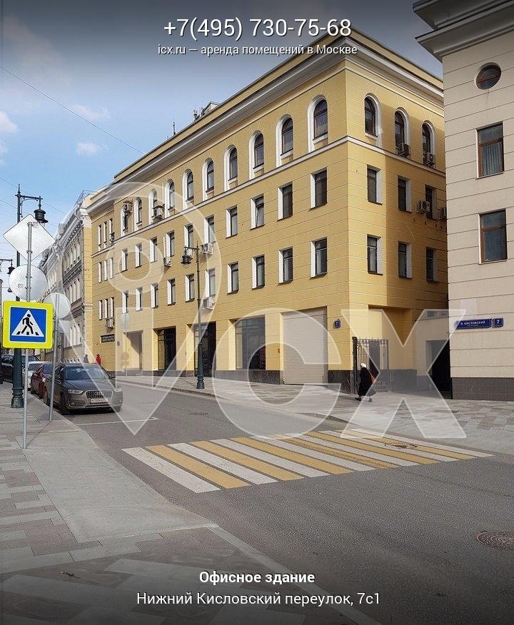 Аренда офиса 7 кв Кисловский Нижний переулок поиск Коммерческой недвижимости Новокосино