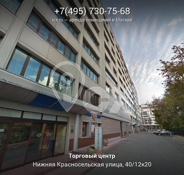 найти помещение под офис Осташковская улица