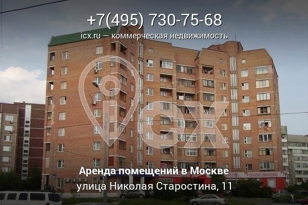 Коммерческая недвижимость Николая Старостина улица аренда офисов guest aspire