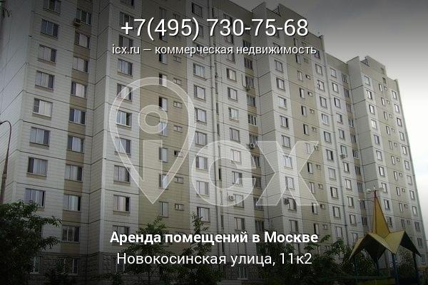 Офисные помещения Новокосинская улица снять место под офис Таганрогская улица