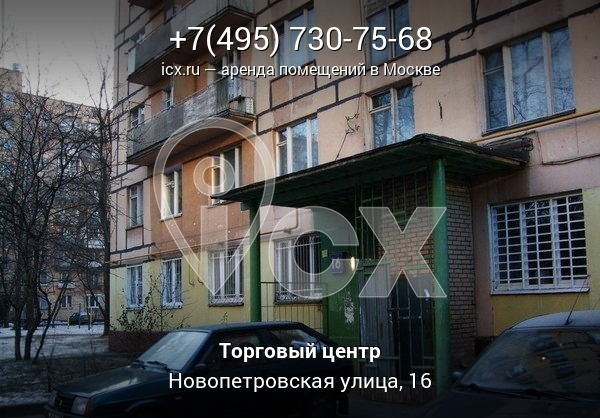 Арендовать офис Новопетровская улица стоимость коммерческой недвижимости в оренбурге