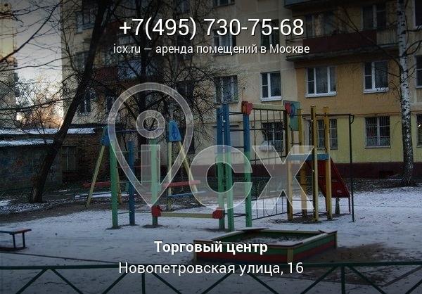 Арендовать офис Новопетровская улица коммерческая недвижимость в чувашии продажа