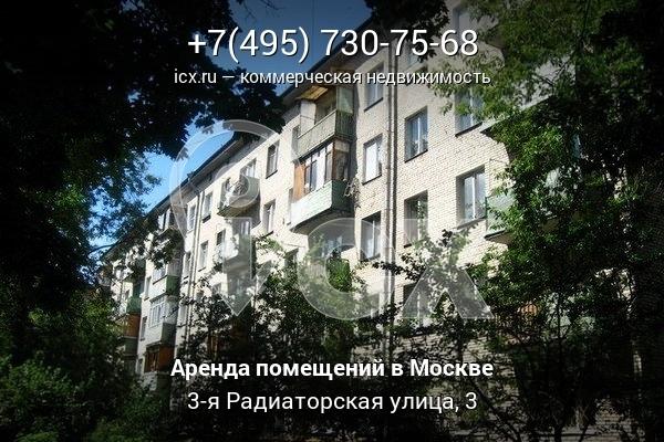Снять помещение под офис Радиаторская 3-я улица снять место под офис Селезневская улица