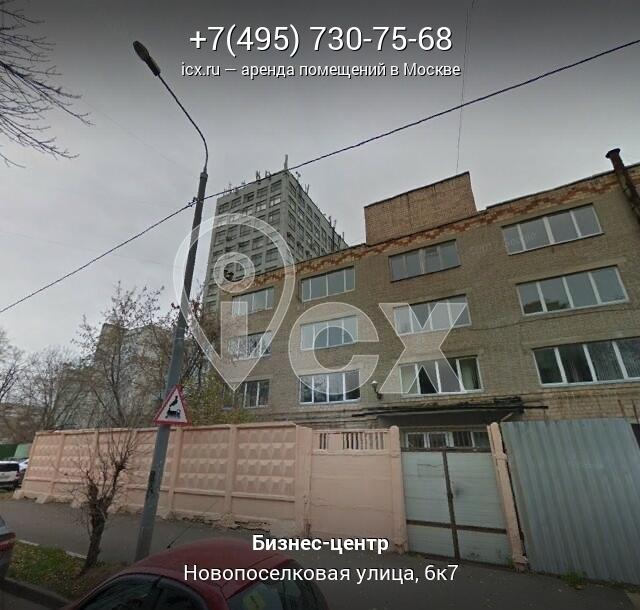 Арендовать офис Новопоселковая улица аренда коммерческой недвижимости в омске под парикмахерскую