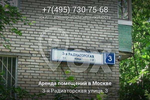 Снять помещение под офис Радиаторская 3-я улица арендовать маленькое помещение в москве