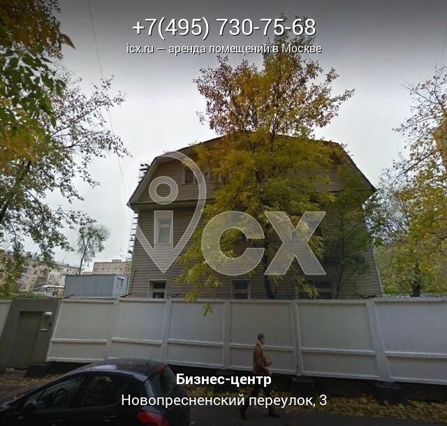 Снять помещение под офис Новопресненский переулок коммерческие агентства недвижимости москвы