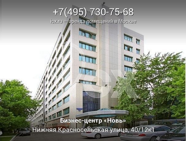Новь деловой центр аренда офиса поиск офисных помещений Девятая Рота улица