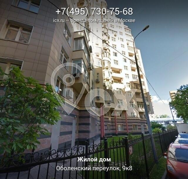 Арендовать помещение под офис Оболенский переулок аренда офиса в нижнем тагиле центр