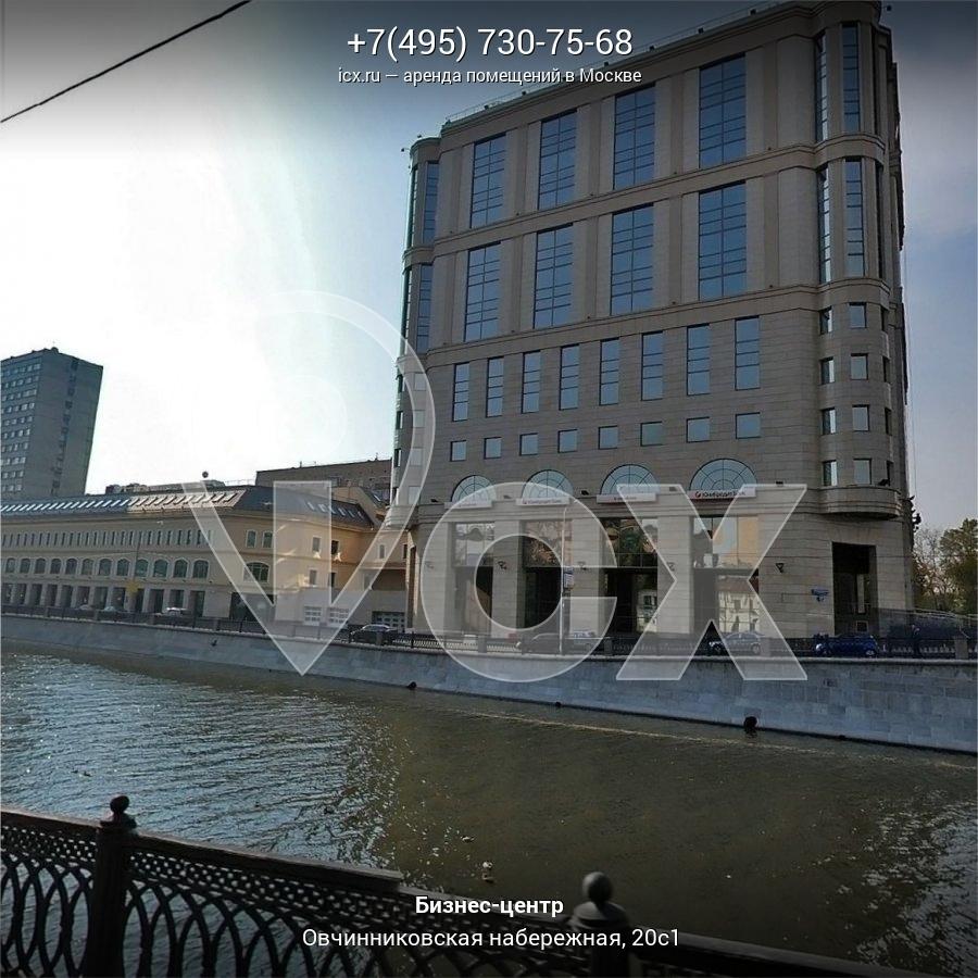 Аренда офисов от собственника Овчинниковская набережная коммерческая недвижимость на троещине