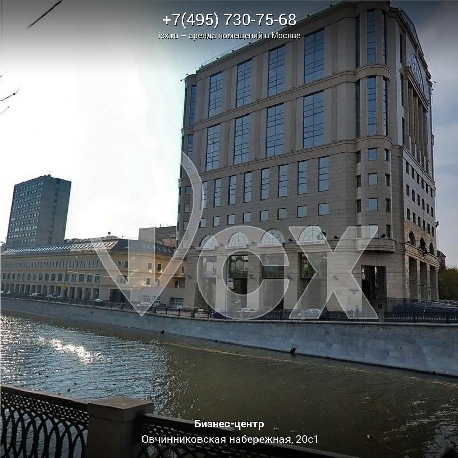 Аренда офисных помещений Овчинниковская набережная коммерческая недвижимость в кеме