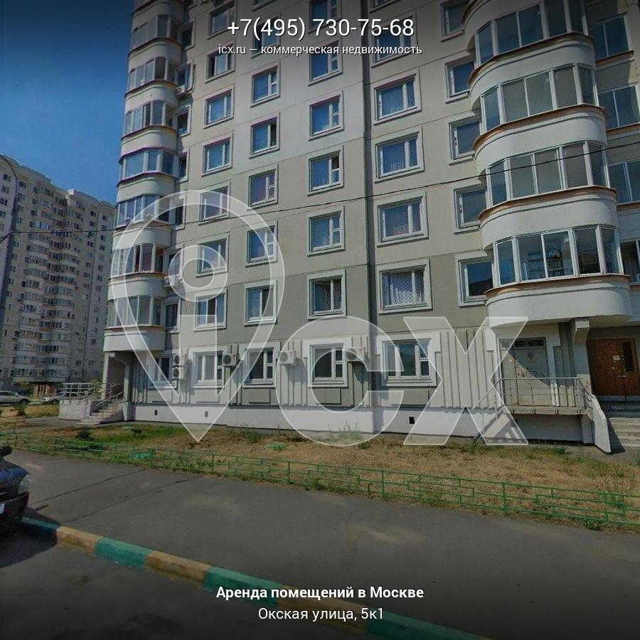 Коммерческая недвижимость Окская улица помещение для персонала Самаркандский бульвар