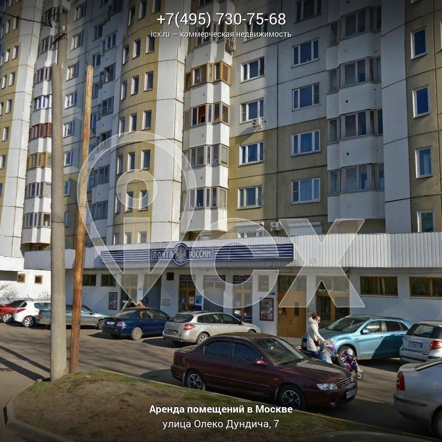 Аренда коммерческой недвижимости Олеко Дундича улица коммерческая недвижимость жигулевск аренда продажа