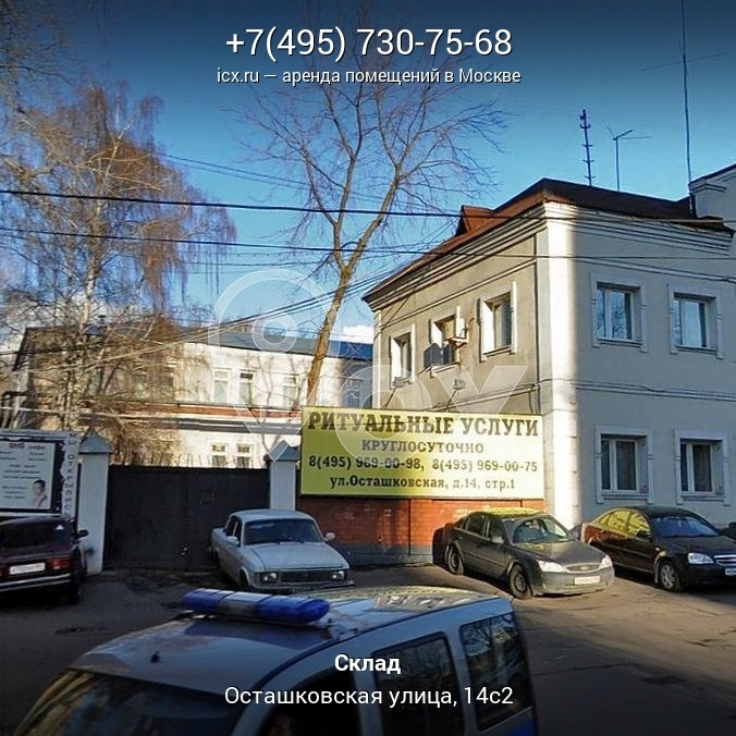 Аренда офиса осташковская аренда офиса г.горловка