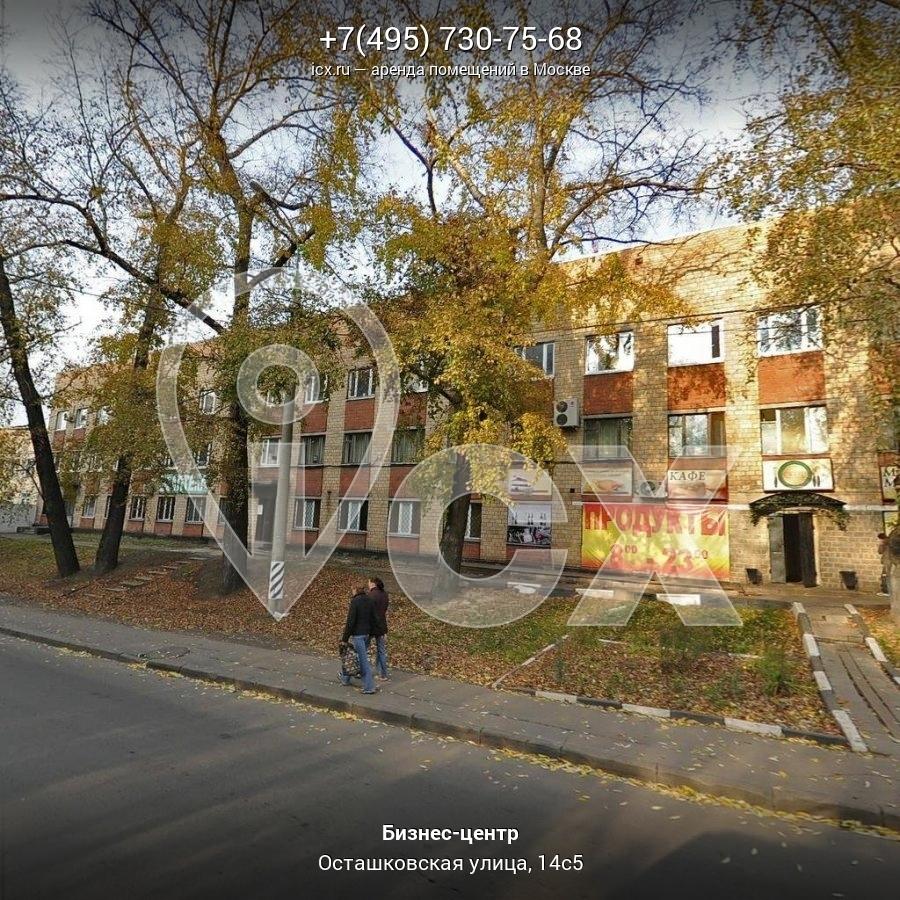 Аренда офиса Осташковская улица аренда офисов м.тульская 15-36 кв м