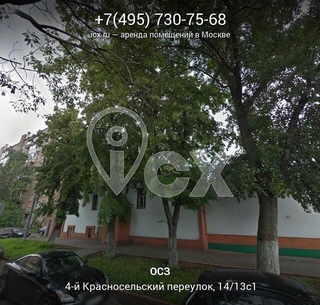 Аренда офисных помещений Красносельский 4-й переулок покупка продажа коммерческая недвижимость башкортостан