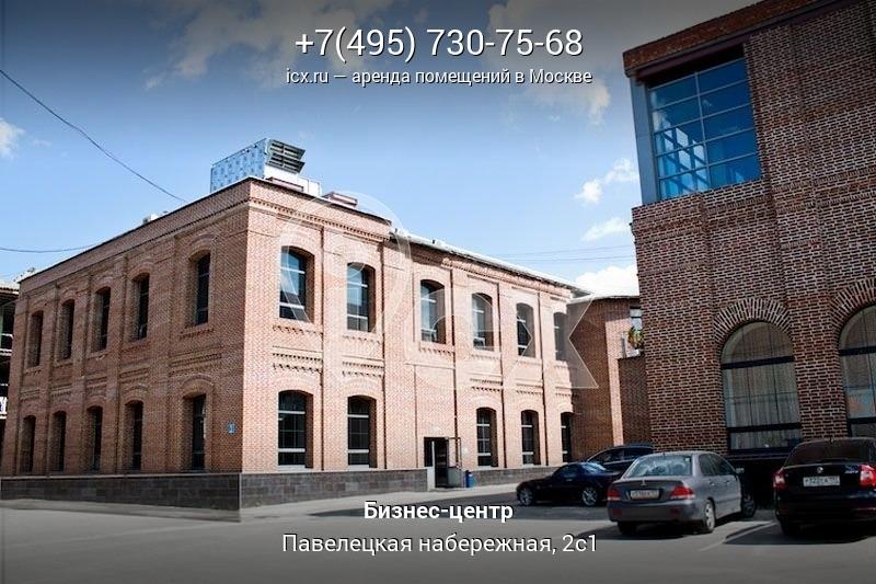 Аренда офисов от собственника Павелецкая набережная портал поиска помещений для офиса Андреевская набережная