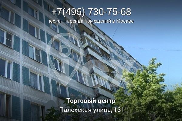 Арендовать офис Палехская улица коммерческая недвижимость Москваое шоссе