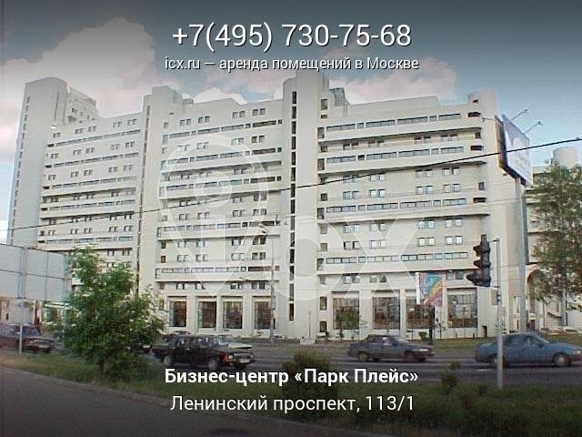 Парк плейс, аренда офисов коммерческой недвижимости в великом новгороде