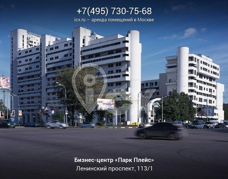 Аренда офиса ленинский проспект 111 к 1 аренда офисов склады магазины