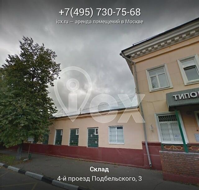 Снять в аренду офис Подбельского 4-й проезд аренда коммерческой недвижимости Молодежная