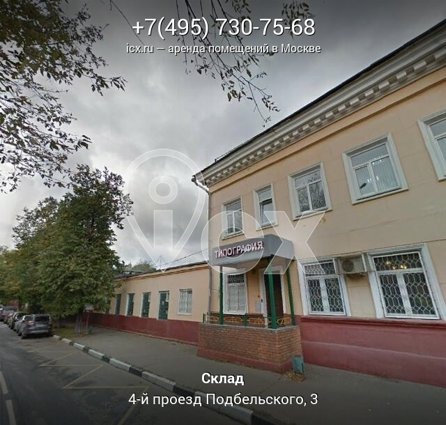 Снять помещение под офис Подбельского 3-й проезд lappeenranta аренда офиса