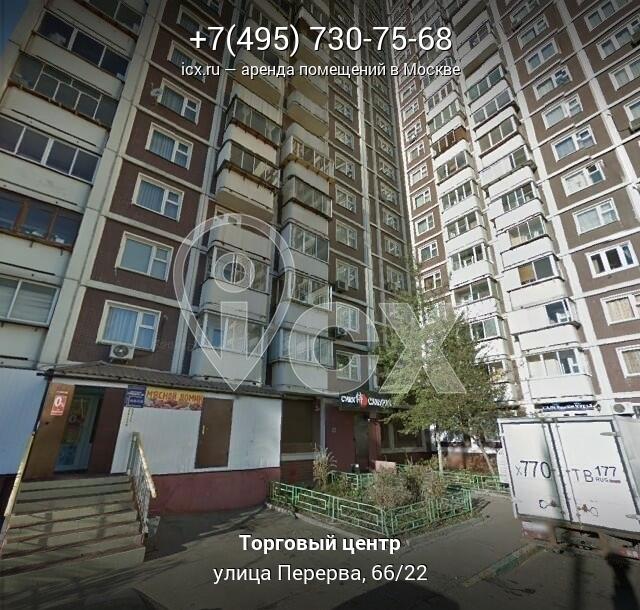 Аренда офиса перерва 1 аренда коммерческой недвижимости москва м.щукинская