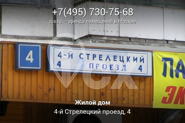 Аренда офиса 7 кв Стрелецкий 4-й проезд прогноз коммерческой недвижимости 2014
