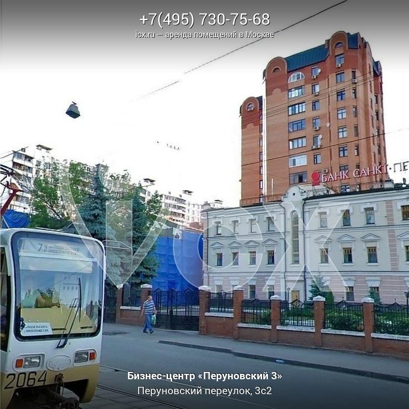 Снять офис в городе Москва Перуновский переулок аренда офисов екатеринбург 8 марта 194