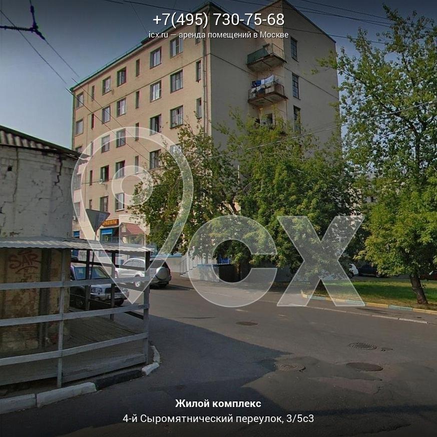 Аренда офиса Сыромятнический 4-й переулок офисные помещения под ключ Черемушкинская Большая улица