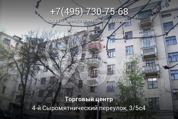 Аренда офиса Сыромятнический 4-й переулок арендовать офис Бурцевская улица