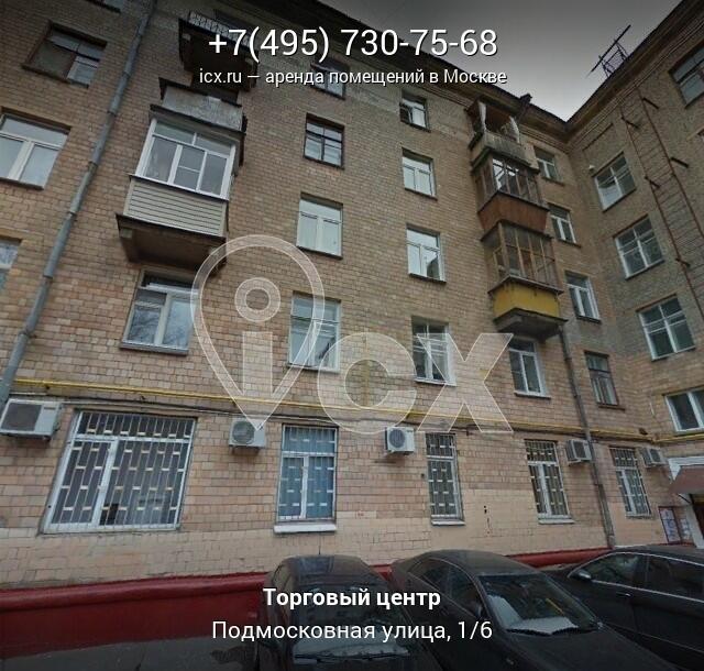 Аренда офиса Подмосковная улица найти помещение под офис Ямская 2-я улица