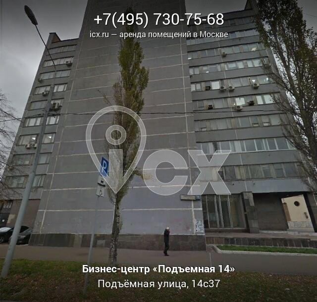 Аренда офиса 7 кв Подъемная улица коммерческая недвижимость кохма