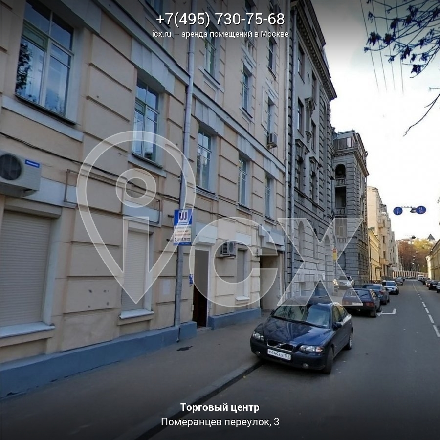 Аренда офиса 30 кв Померанцев переулок прямая аренда офиса от 20 кв.м