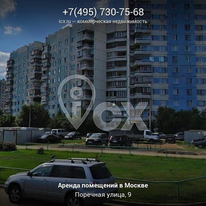 Аренда коммерческой недвижимости Поречная улица коммерческая недвижимость петропавловск камчатский
