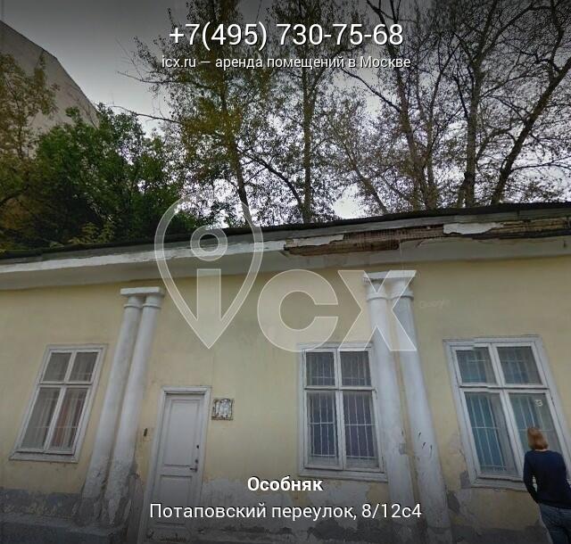 Арендовать помещение под офис Сверчков переулок аренда офиса от 5000 руб/м в год