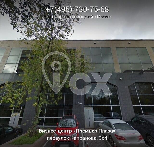 Аренда офиса 35 кв Предтеченский Верхний переулок Аренда офиса Гончарный 1-й переулок