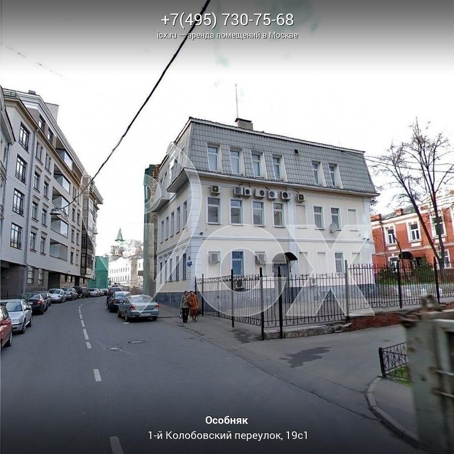 арендовать офис Поликарпова улица