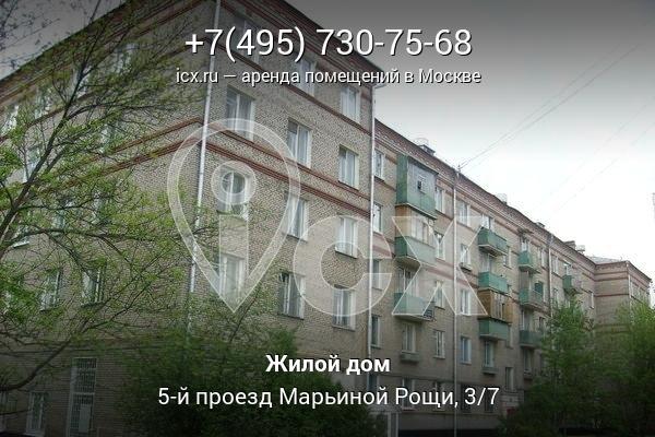 Офисные помещения Марьиной Рощи 5-й проезд Аренда офисов от собственника Маяковского переулок
